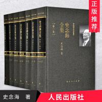 中国国家历史地理 史念海全集(1-7卷) 人民出版社