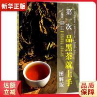 次品黑茶就上手(图解版) 朱旗 胥伟 旅游教育出版社 9787563735761 新华正版 全国85%城市次日达