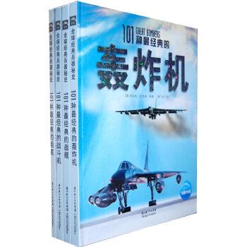 全球经典兵器秘史(全4册)