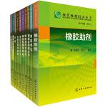 现代橡胶技术丛书(套装共10册)
