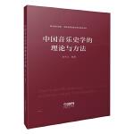 中国音乐史学的理论与方法 田可文编著 武汉音乐学院 湖北省高校重点项目 上海音乐出版社