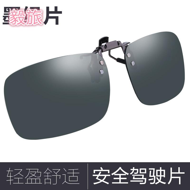 近视偏光镜夹片式可上翻男女款司机开车专用夜视驾驶墨镜太阳眼镜