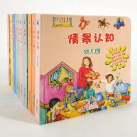 宝贝快乐学情景认知纸板书 全套11册我的第一本认知书 0-3岁亲子共读早教书培养宝宝认知语言表达能力翻翻书 撕不烂儿童