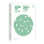 【正版直发】推动丛书综合系列:伽利略的手指 [英] 彼得阿特金斯 9787535794390 湖南科技出版社