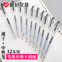 爱好大容量中性笔0.5速干笔直液式走珠笔黑色全针管子弹头碳素笔按动式水笔蓝色圆珠笔红笔签字笔办公学生用