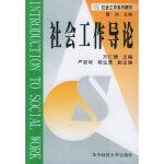 社会工作导论万仁德9787560936529华中科技大学出版社