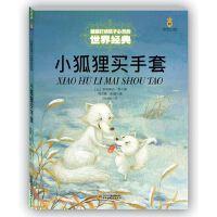 能打动孩子心灵的世界经典童话――小狐狸买手套(美绘版)