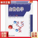 生物化学 刘捷频 中南大学出版社有限责任公司9787548721895【新华书店 全新正版书籍】