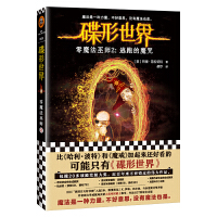 正版全新 碟形世界・零魔法巫师2:逃跑的魔咒