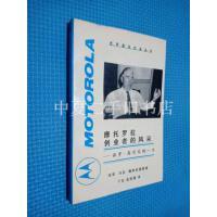 [二手旧书9成新]摩托罗拉创业者的风采 /哈里.马克.佩特拉基斯 人