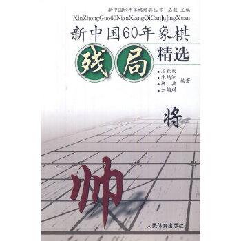 新中国60年象棋残局精选