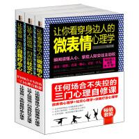 畅销套装-任何场合不失控的三门心理自修课:微表情心理学+社交心理学+自我疗愈心理学(共3册)