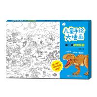 沃野童书:儿童手绘大墙画(涂一涂恐龙乐园)