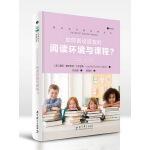 阅读教学新视野丛书 如何创设适宜的阅读环境与课程?