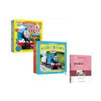 全13册托马斯书籍 正版幼儿 托马斯和他的朋友们 +爱的教育宝宝图书3-4-5-6-7-8岁书籍畅销书 儿童情绪管理与