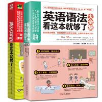 正版全2册 英语语法看这本就够了大全集+英文句型看这本就够了 英文学习方法大全初高中大学英语零基础入门自学实用口语畅销