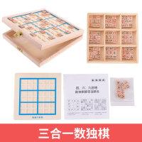 四六九宫格数独棋盘益智力玩具训练数字游戏逻辑思维儿童亲子互动