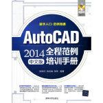 【正版直发】AutoCAD 2014全程范例培训手册(中文版)(配光盘) 张传记,陈松焕,张伟著 9787302353