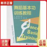 舞蹈基本功训练教程 韩磊 浙江大学出版社