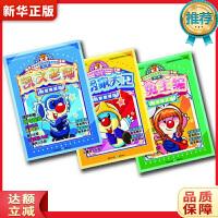凯文老师的极限运动 重庆出版社 9787229009045 新华正版 全国85%城市次日达