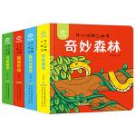开心动物立体书:超级农场、奇妙森林、疯狂动物、可爱萌宠(全4册)