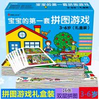 拼图书3-6岁益智拼图书 宝宝的第一套拼图游戏3-6岁(礼盒装)儿童0-3岁动手动脑全脑思维训练益智游戏拼图书籍婴幼儿逻辑思维训练专注力训练拼图玩具邦臣小红花