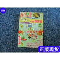 【二手旧书9成新】小鬼鲁智胜 /秦文君 作家出版社
