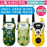 儿童款无线通话对讲机一对玩具亲子电话器呼叫互动户外宝宝男女孩
