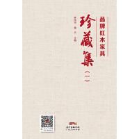 品牌红木家具珍藏集(一) 林伟华,葛卉 广东人民出版社 9787218099361