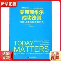 麦克斯维尔成功法则 [美]约翰・C.麦克斯维尔 浙江人民出版社