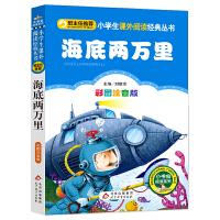 海底两万里(彩图注音版)小学生语文新课标必读丛书部编教材七年级下册推荐阅读