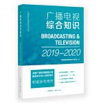 广播电视综合知识(2019-2020)