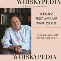 威士忌百科全书 查尔斯・麦克莱恩 9787521721164 中信出版社【直发】 达额立减 闪电发货 80%城市次日达!