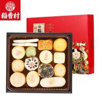 稻香村糕点礼盒1500g特产小吃点心礼盒糕点点心礼盒传统特产