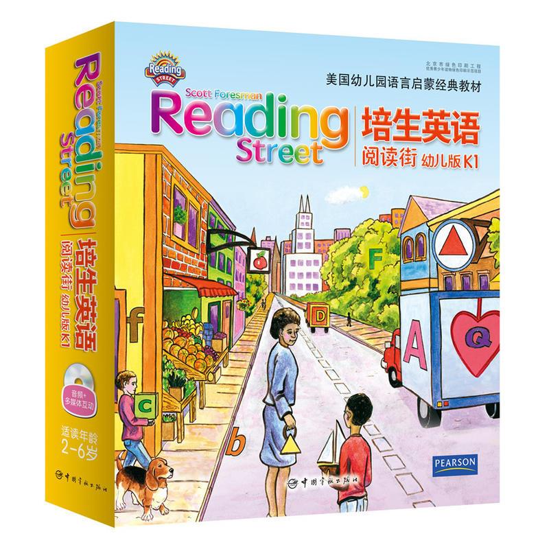 正版 培生英语·阅读街:幼儿版K1(幼儿园小班适用)——美国幼儿园语言启蒙教材 童书 少儿英语 幼儿