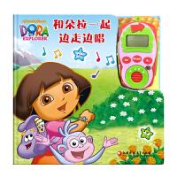 正版全新 皮克童书・和朵拉一起边走边唱(有声玩具书・配播放器)