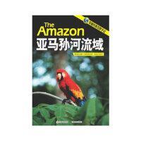 穿越荒野手记 亚马孙河流域汤姆・斯特林, 时代-生活丛书编辑合著9787547213735吉林文史出版社