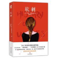软刺:和《房思琪的初恋乐园》《伯德》一样,触动千万读者的成长物语 艾米丽福里德伦德,酷威文化 出品 四川文艺出版社 9