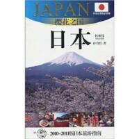 樱花之国-日本(外交官带你看世界)