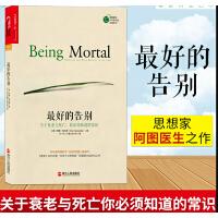 最好的告别:关于衰老与死亡,你必须知道的常识