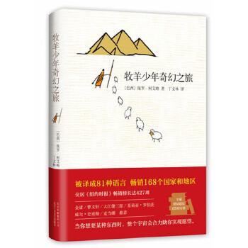 牧羊少年奇幻之旅(pdf+txt+epub+azw3+mobi电子书在线阅读下载)