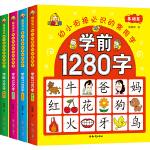 超级宝贝 学前1280字(基础篇 进阶篇 提高篇 超越篇 全4册)