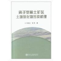 离子型稀土矿区土壤氮化物污染机理
