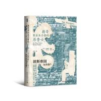 鼓楼新悦丛书.携带黄金鱼子酱的居鲁士:波斯帝国及其遗产