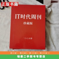 【二手9成新】IT时代周刊 2008上下册(2册完整)