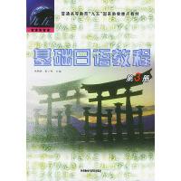 基础日语教程(3)――普通高等教育九五国家教委重点教材