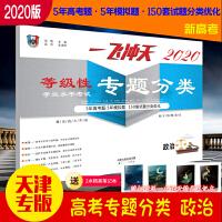 官方授权赠2个本2020一飞冲天高考专题分类 政治 天津市五年真题 五年模拟 150套试题 含答案天津高考