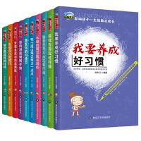 影响孩子一生的励志成长故事全10册梦想是成功的起跑线 8-14岁中小学生文学课外阅读书籍