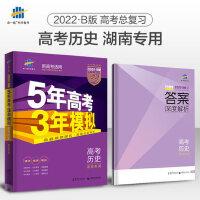 2022版53B高考历史湖南省专用五年高考三年模拟b版5年高考3年模拟高中历史复习资料高二高三