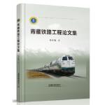 【正版直发】青藏铁路工程论文集 [中国]孙永福 9787113253967 中国铁道出版社